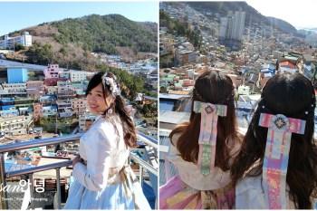 韓國釜山景點 甘川洞『哲秀與英熙韓服體驗』穿著韓服穿梭在「韓國馬丘比丘」的五彩村莊裡