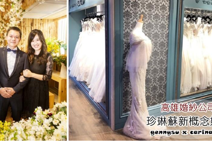 My Wedding 回娘家『gennysu珍琳蘇新概念婚紗Mall』拍攝結婚二週年紀念照