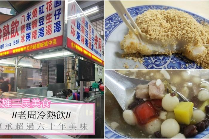 高雄三民美食 『老周冷熱飲』超過六十載的在地古早味燒麻糬&八寶冰(近三鳳中街)
