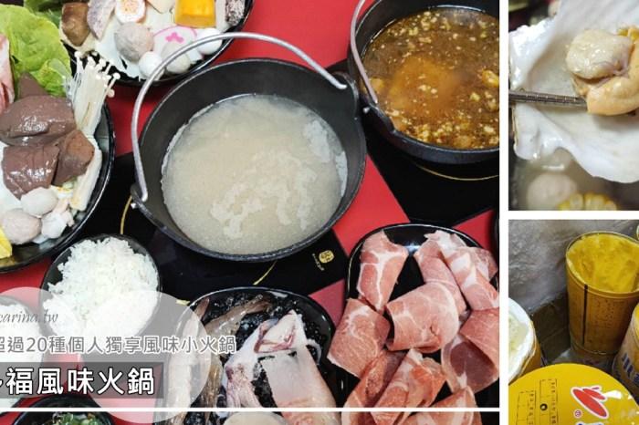 高雄三民美食|『多福風味火鍋』超過20種個人鍋物。瓜仔肉燥/飲料/冰淇淋無限量供應