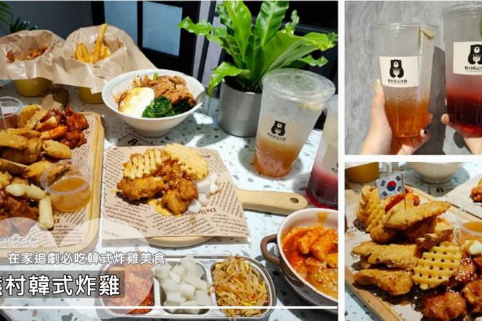 高雄大社美食|『熊村韓式炸雞』文青風炸雞專賣店。在家追劇必吃美食