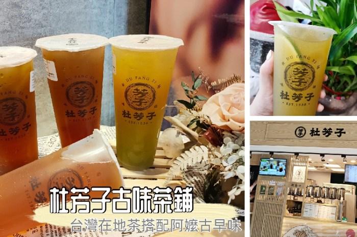 高雄鼓山美食 | 『杜芳子古早茶鋪』傳承阿嬤的古早好味道。選用台灣特種茶搭配當季水果蹦出新滋味