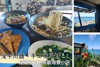 台東成功美食 | 『海灣牛肉麵-手工蔥花餅』隱藏版賞海祕境