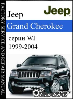 Jeep Grand Cherokee WJ 19992004 Service Manual