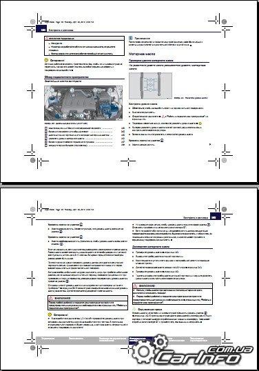 Руководство по эксплуатации Skoda Fabia II (A05) с 2010