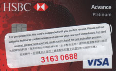 HSBC Advance Visa Platinum Card