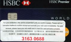 HSBC Premier MasterCard