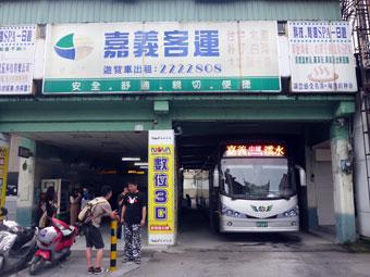 嘉義客運(Chiayi Bus)