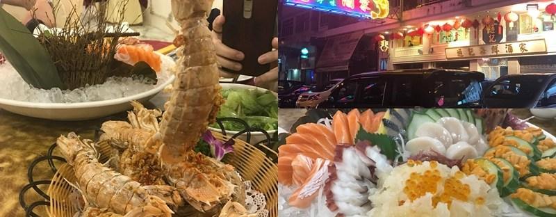 入西貢必食海鮮酒家 ♥♥通記野味海鮮酒家♥♥ – carmenlovesbeautyblog