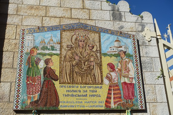 Mosaics of Mary, The Church of the Annunciation, Nazareth