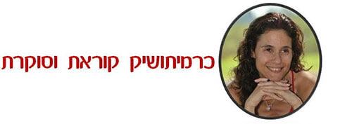 כרמית - לוגו