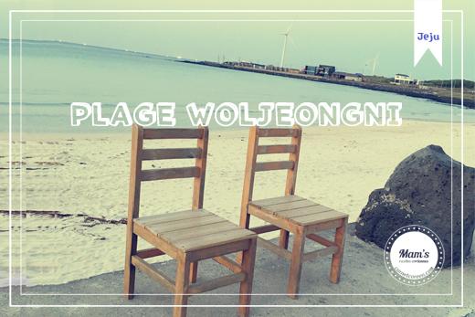 Plage Woljeongni à Jeju (plage de poche)