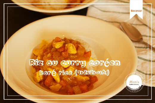Comment cuisiner le riz au curry coréen (karé rice)?