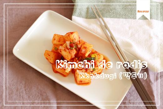 Cuisine coréenne: Kimchi de radis (Kkakdugi)