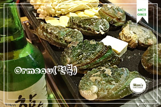 L'ormeau: produit en France & consommé en Corée