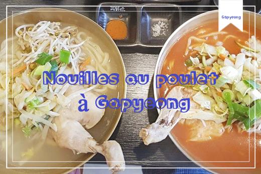 Restaurant de nouilles au poulet à Gapyeong