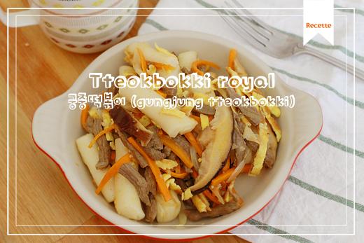 Cuisine coréenne: Tteokbokki royal (tteokbokki à la sauce soja)
