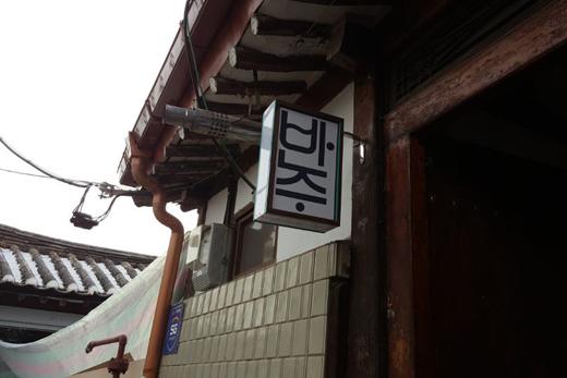 Hanok BAR: Iksunbanjoo à Iksun-dong
