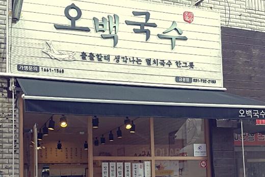 Une chaine de restaurant de nouilles : Oback guksu