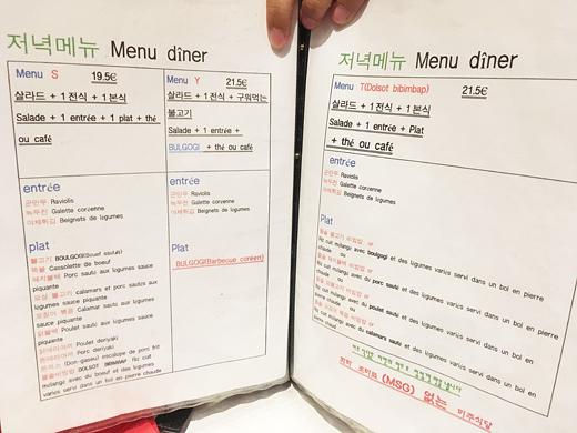restaurant coréen : miju