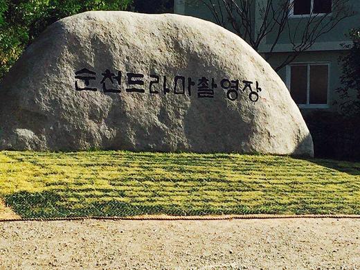 Lieu de tournage de drama de Suncheon