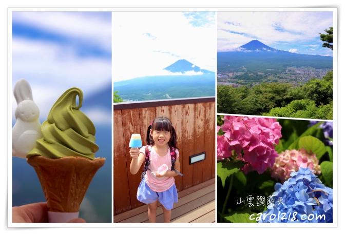 河口湖富士山全景纜車-眺望富士山之美