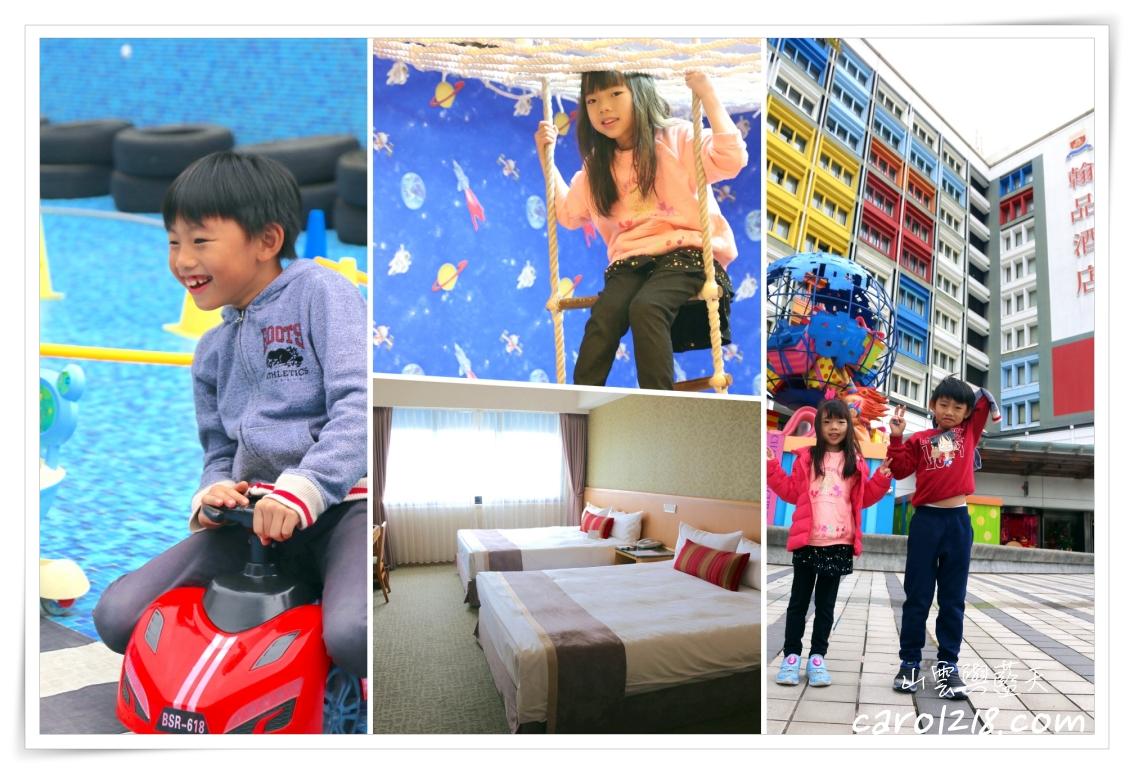 花蓮翰品酒店~超大遊戲室,小孩玩不膩的幾米主題親子飯店