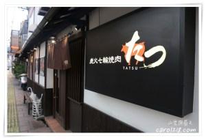 網站近期文章:別府炭火七輪燒肉たつ~美味划算的和牛燒肉
