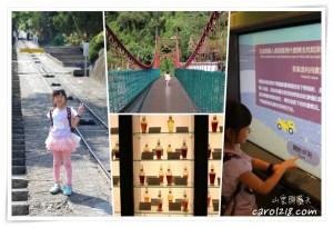 網站近期文章:[苗栗公館]台灣油礦陳列館&出磺坑吊橋~好玩的互動設施穿越古今,探索台灣石油的起源