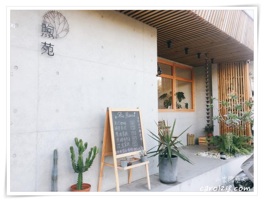 [台中大里]煦苑~咖啡甜點早午餐,空間舒適有設計感
