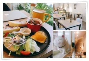 網站近期文章:[台中]這一刻moment~有好吃早午餐的寵物友善餐廳