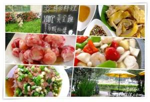 網站近期文章:[大湖]梯田料理~半山腰民宅好吃平價無菜單料理,採完草莓好去處