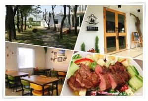 網站近期文章:[霧峰]窩草的日子~佔地廣大的景觀/親子/寵物餐廳