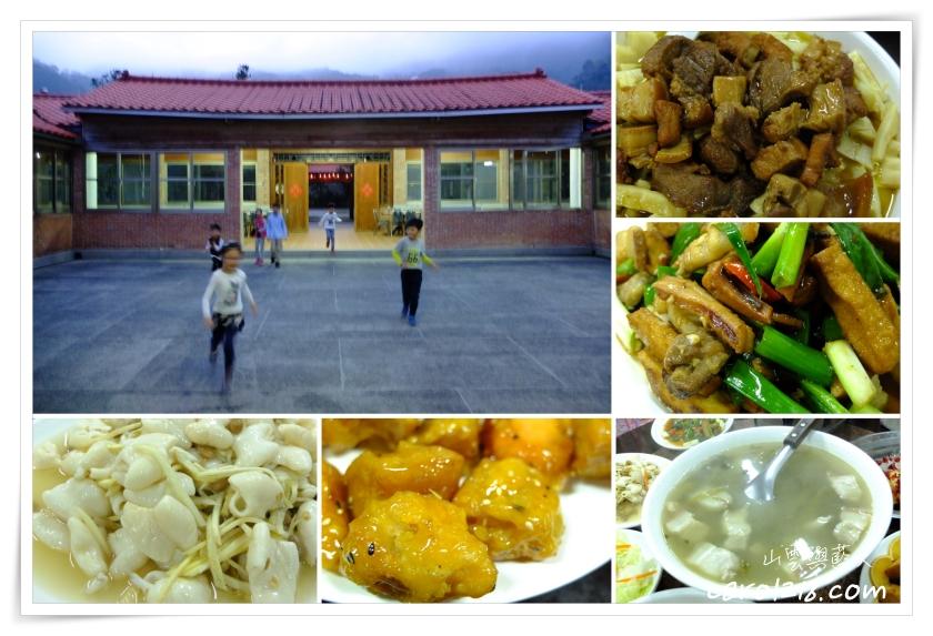 [南庄]和豐農莊~好停車、適合小孩跑跳,口味也不錯的三合院客家菜餐廳