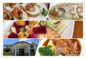 網站近期文章:[墾丁恆春美食]草埔58-6簡單料理~好停車不必人擠人食物又好吃的不簡單美食
