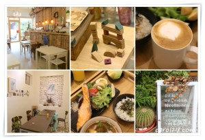 網站近期文章:[台中早午餐]果樹咖啡~清新雜貨風格、空間別有洞天的日式早午餐
