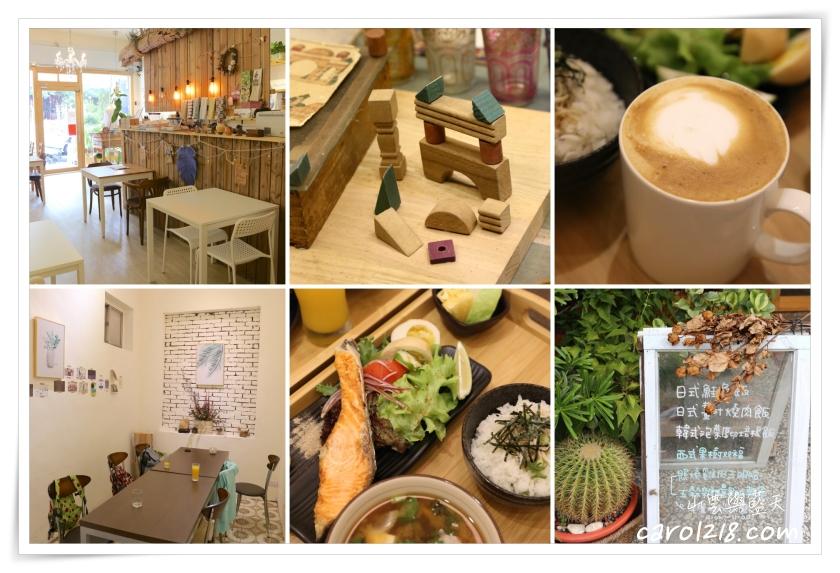 [台中早午餐]果樹咖啡~清新雜貨風格、空間別有洞天的日式早午餐
