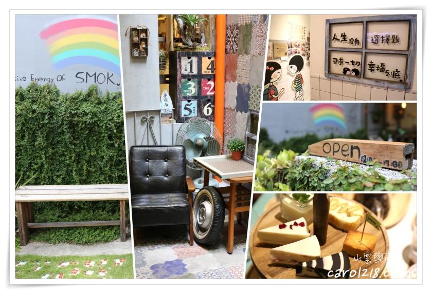 SMOK幸福童漾~草屯老房子咖啡店,蛋糕超級好吃的幸福下午茶套餐