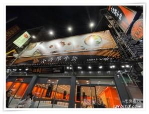 網站近期文章:[台中大里]小時厚牛排大里國光店~寬敞乾淨飲料湯品自助吧平價鐵板牛排