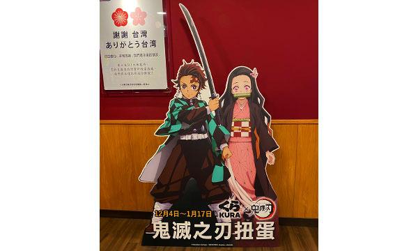 藏壽司和鬼滅之刃合作
