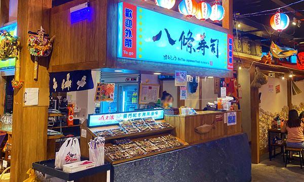 八條壽司櫃台