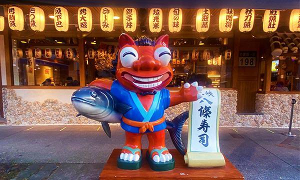 八條壽司吉祥物