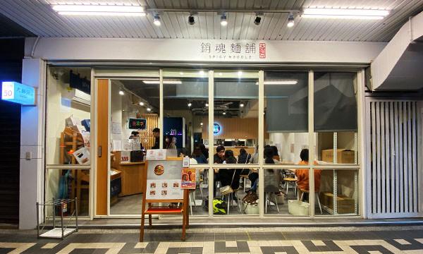 銷魂麵舖 4號公園店