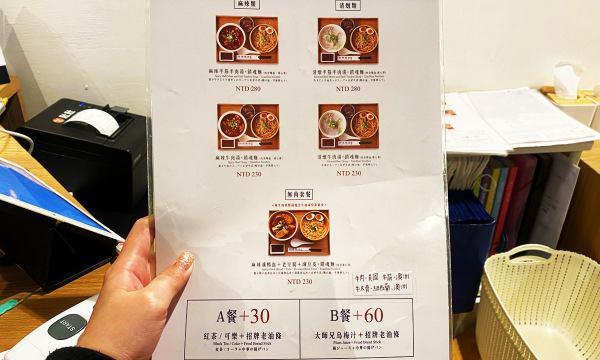 4號公園店的菜單