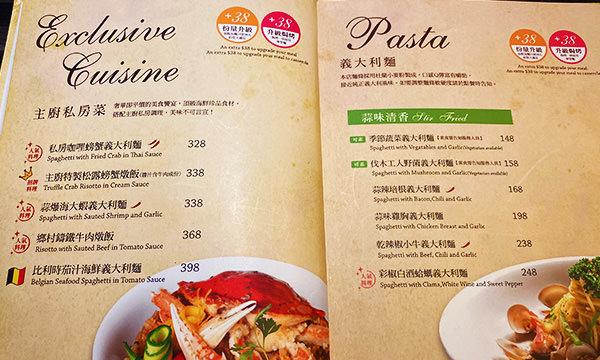 米塔 菜單 義大利麵