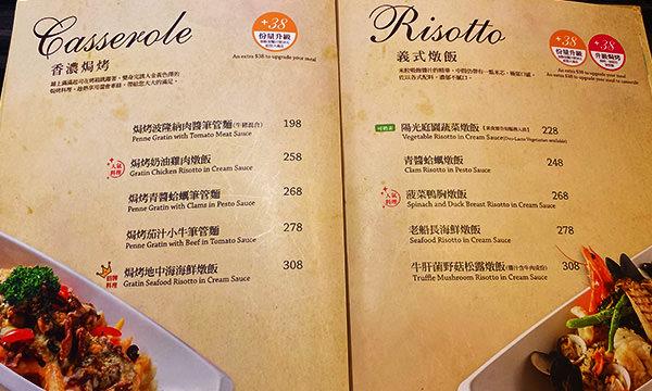 米塔 焗烤和燉飯菜單