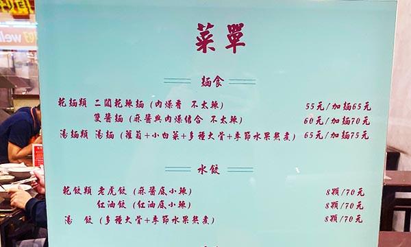 焱馬號老虎麵菜單