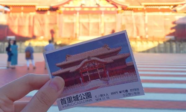 首里城門票