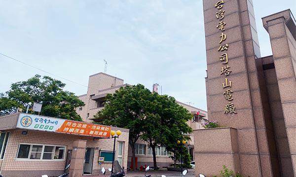 塔山發電廠
