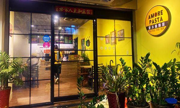 愛沐義麵屋